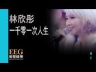 林欣彤Mag Lam《一千零一次人生》OFFICIAL官方完整版[HD][MV]